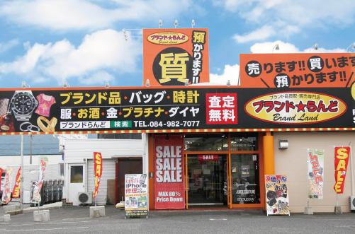 ブランド★らんど 福山本店
