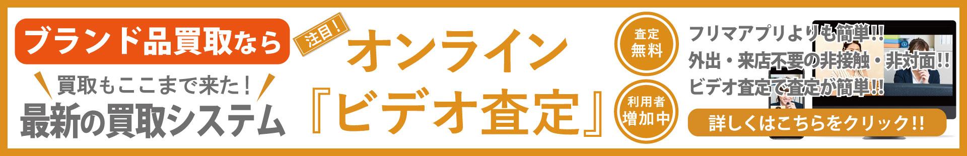 ビデオ査定ブランドバナー