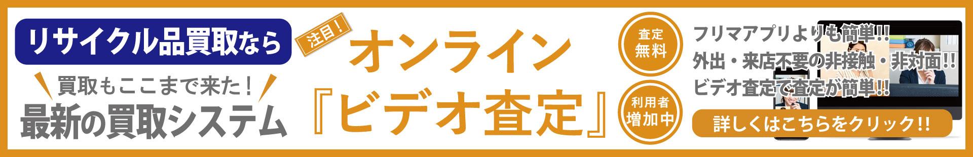 ビデオ査定バナーリサイクル